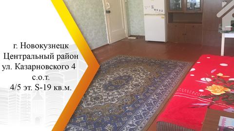Сдам комнату в 3-к квартире, Новокузнецк город, проезд Казарновского 4 - Фото 1