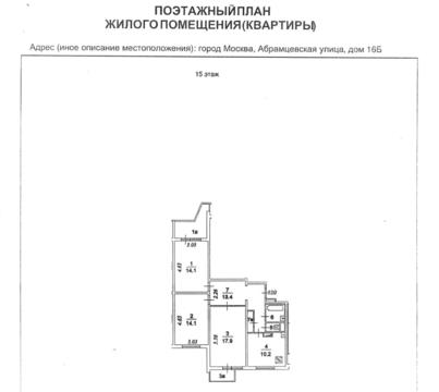 Продается 3-х комнатная квартира г. Москва, ул. Абрамцевская, д.16б - Фото 3