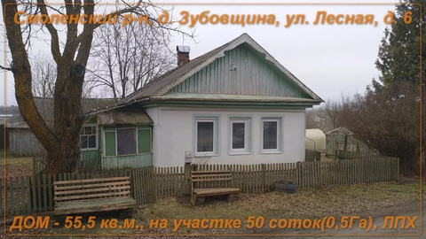 Объявление №61741265: Продажа дома. Зубовщина