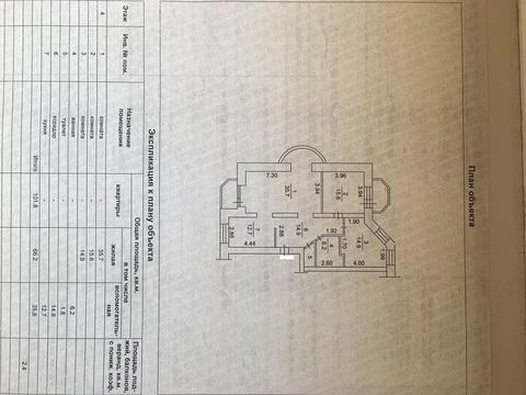 Продам большую 3-комнатную в центре Томска. - Фото 1