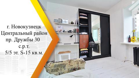 Продам 1-к квартиру, Новокузнецк город, проспект Дружбы 30 - Фото 1