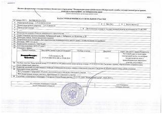 Продажа участка, Хабаровск, Ул. Булатная - Фото 1