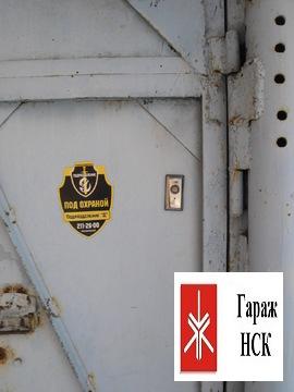 Сдам в капитальный гараж, ГСК Авангард №150. 5 минут от гимназии №3 - Фото 2