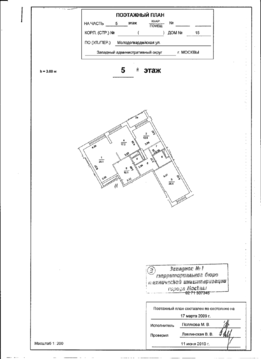 3-к квартира 105 м. в р-оне Кунцево - Фото 4