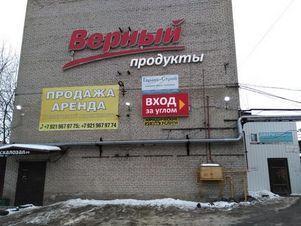 Аренда офиса, Гатчина, Гатчинский район, Ул. 7-й Армии - Фото 2