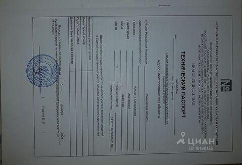 Продажа дома, Богородское, Ивановский район, Ул. Парковая - Фото 2