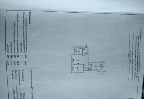 Продаётся 3-х комнатная квартира в новых Химках. - Фото 1