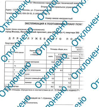 Продается 2-х комн. квартира: г. Москва, Ленинградский пр-кт, 45, к.4 - Фото 3