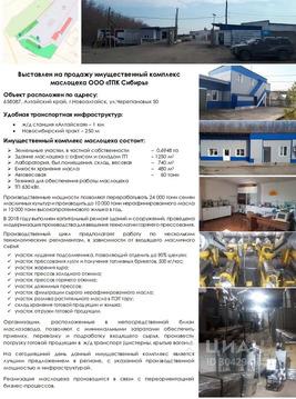Производственное помещение в Алтайский край, Новоалтайск ул. . - Фото 1