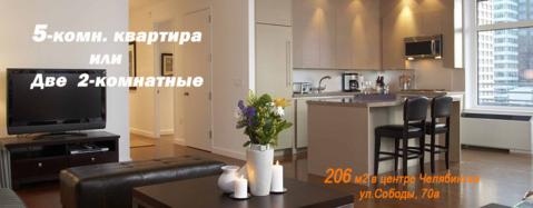 Продам 5-комн квартиру в центре Челябинска - Фото 1