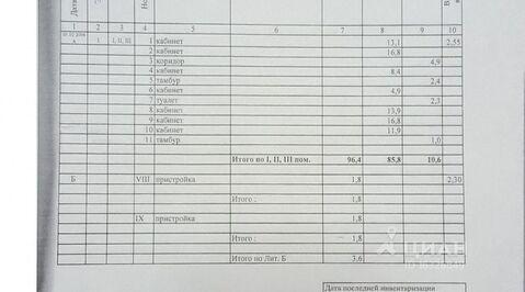Продажа офиса, Мурманск, Ул. Папанина - Фото 2