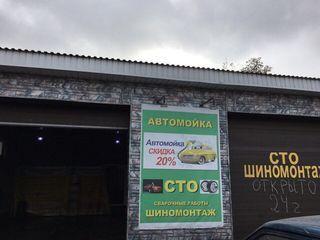 Продажа готового бизнеса, Обь, Ул. Вокзальная - Фото 2