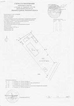 Продажа производственного помещения, Сенцово, Липецкий район, . - Фото 1