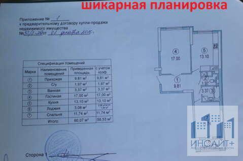 Продам 2-к.кв в ЖК Времена года на ул. Залесской, 8/11эт - Фото 4