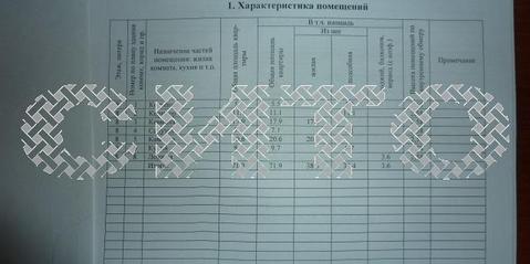Продажа квартиры, Череповец, Рыбинская Улица - Фото 2