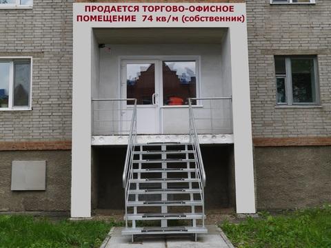 В центре Канска продается торгово-офисное помещение 73,5 кв/м - Фото 1