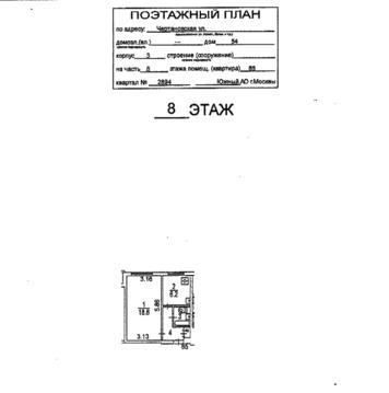 Продажа 1 комнатной квартиры г. Москва, ул. Чертановская, д. 54, к.3 - Фото 3