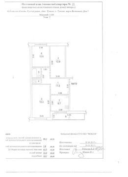 3-х комнатная квартира 65,5 м2 в пос.Тучково, Восточный микрорайон д.7 - Фото 2