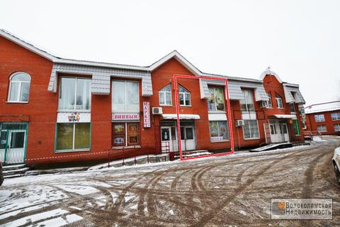 Торговое помещение 133 кв.м в центре Волоколамска - Фото 1