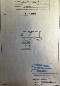 Торговое помещение 90 м2 в аренду в Бутырском р-не Яблочкова 12 - Фото 5
