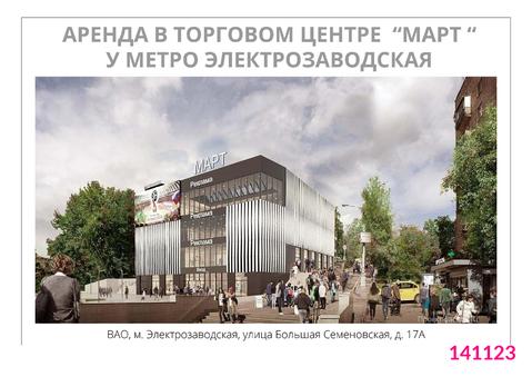 Аренда псн, м. Электрозаводская, Большая Семёновская улица - Фото 3