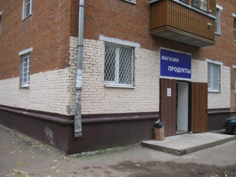 Нежилое помещение 73.1 кв.м. Подольск ул.Парковая 57-б 1 эт. - Фото 1