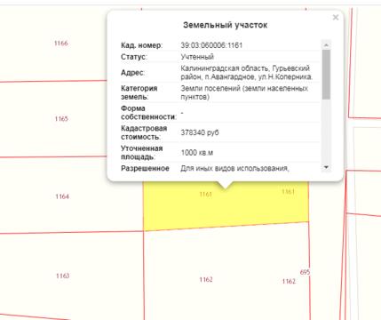 Продажа участка, Гурьевск, Гурьевский район, Коперника - Фото 2