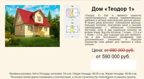 Продажа дачи, Белгород, Ул. Зеленая - Фото 3