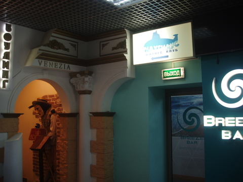 Коммерческая недвижимость, ул. Щербакова, д.2 - Фото 3