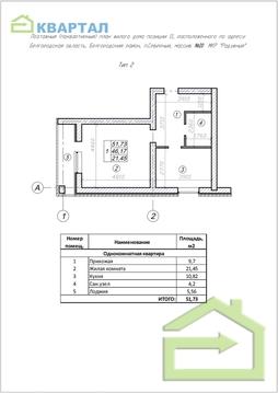 Продажа однокомнатной квартиры Радужный Белгород Северный - Фото 2