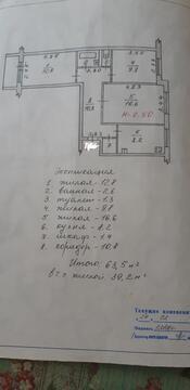 Продажа квартиры, Волгоград, Ул. Космонавтов - Фото 5