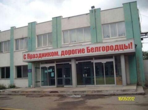 Продажа производственного помещения, Белгород, Ул. Рабочая - Фото 1