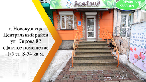 Сдается Офис. , Новокузнецк город, улица Кирова 82 - Фото 1