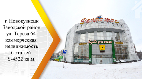 Продается Торговый центр. , Новокузнецк город, улица Тореза 64 - Фото 1