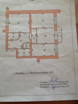Продам 3 ком квартиру по ул Магистральная 37