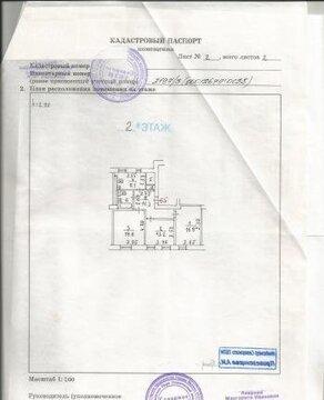 Продаётся 3-х комнатная квартира в престижном районе Старой Москвы. - Фото 1