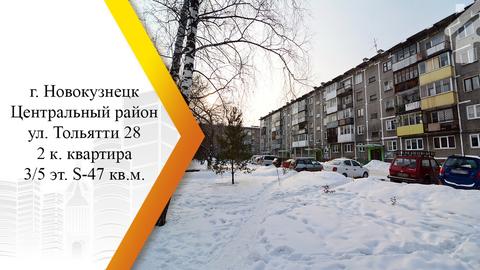 Сдам 2-к квартиру, Новокузнецк г, улица Тольятти 28 - Фото 1