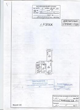 Улица Кастанаевская дом 5, 3-комнатная квартира 57 кв.м. - Фото 4