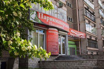 Продажа готового бизнеса, Екатеринбург, Ул. Амундсена - Фото 1