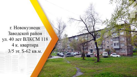 Продам 4-к квартиру, Новокузнецк город, улица 40 лет влксм 118 - Фото 1