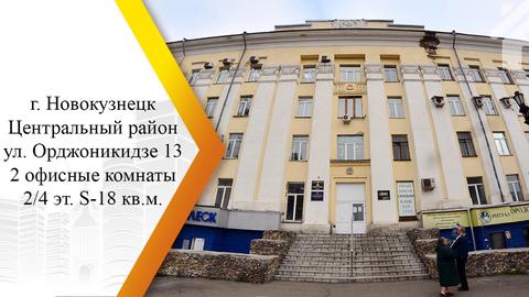 Продается Офис. , Новокузнецк город, улица Орджоникидзе 13 - Фото 1