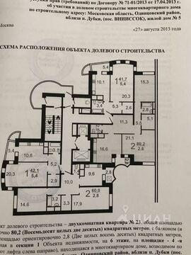 Продажа квартиры, внииссок, Одинцовский район, Ул. Дениса Давыдова