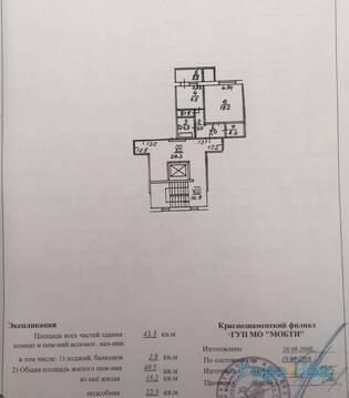 Продажа квартиры, Краснознаменск, Ул. Строителей - Фото 1