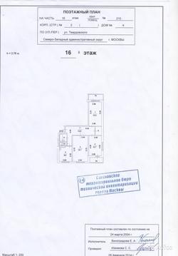 3х комнатная квартира в Строгино / на улице Твардовского - Фото 2