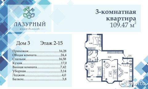 3-к квартира, 109.9 м, 15/16 эт. - Фото 1