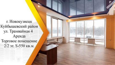 Объявление №57806135: Помещение в аренду. Новокузнецк, ул. Трамвайная, 2,