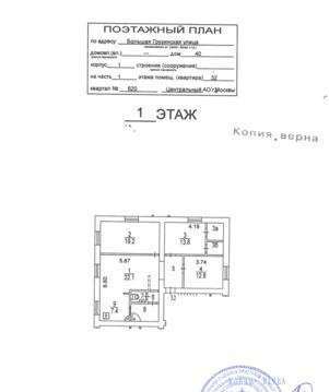 Продается 4-х комнатная кв-ра: г. Москва, ул. Б. Грузинская д.40, к.1 - Фото 2