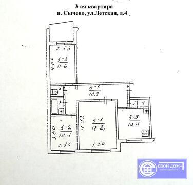 3-ая квартира поселок Сычево Волоколамский р-н Московская обл. - Фото 2