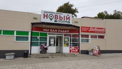 Продажа офиса, Хабаровск, Ул. Калараша