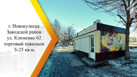 Сдается Торговая площадь. , Новокузнецк город, улица Клименко 62 - Фото 1
